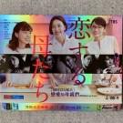 恋する母たち (木村佳乃、吉田羊、仲里依紗出演) DVD-BOX