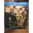中国アフターコロナ時代逆転勝利の法則 (竹内亮監督) Blu-ray BOX