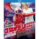 恐竜戦隊コセイドン 全52話 Blu-ray BOX 全巻