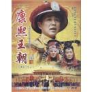 完全版康熙王朝 DVD-BOX