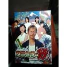 クニミツの政(まつり) DVD-BOX