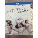 ラスト・フレンズ (長澤まさみ、上野樹里、瑛太、錦戸亮出演) Blu-ray BOX