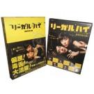 リーガル・ハイ シーズン1+2 DVD-BOX 完全版