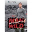 サバイバルゲーム MAN VS.WILD シーズン1-3 DVD-BOX 完全版