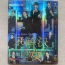 未解決の女 警視庁文書捜査官 Season2 (鈴木京香、波瑠出演) DVD-BOX