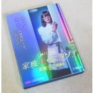 家政夫のミタゾノ DVD-BOX