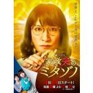 家政夫のミタゾノ4 (2020年) DVD-BOX