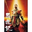 西遊記 (香取慎吾、内村光良出演) DVD-BOX