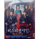 韓国ドラマ ミスター・サンシャイン (イ・ビョンホン出演) DVD-BOX