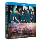 Night Doctor ナイト・ドクター (波瑠、田中圭、岸優太出演) Blu-ray BOX