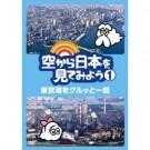 空から日本を見てみよう DVD-BOX 1〜16
