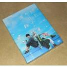 掟上今日子の備忘録 DVD-BOX