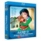 小公女(プリンセス)セーラ Blu-ray BOX 全巻