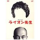ライオン先生 DVD-BOX