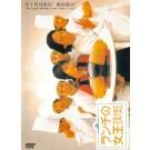 ランチの女王 (竹内結子、江口洋介、山下智久出演) DVD-BOX