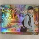レンタルなんもしない人 (増田貴久出演) DVD-BOX