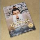 琅邪榜(ろうやぼう)~麒麟の才子、風雲起こす~ DVD-BOX 3
