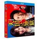 天国と地獄 ~サイコな2人~ (綾瀬はるか、高橋一生出演) Blu-ray BOX