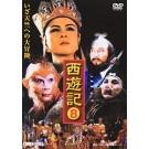 西遊記 (六小齢童出演) 全41話 DVD-BOX 全巻