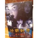 沙粧妙子 最後の事件 DVDコンプリートBOX 全巻