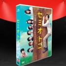 セミオトコ DVD-BOX