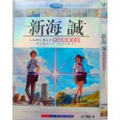 新海誠 監督映画作品集 [珍蔵版] DVD-BOX 全巻