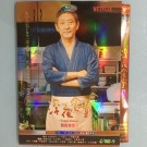 深夜食堂 第五部 -Tokyo Stories Season2- DVD-BOX