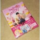 ショッピング王ルイ DVD-BOX 1+2