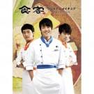 食客 プレミアム メイキング DVD-BOX