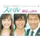 スマイル (松本潤、新垣結衣出演) DVD-BOX