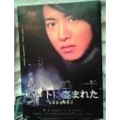 その時、ハートは盗まれた (一色紗英、内田有紀、木村拓哉主演) DVD-BOX