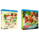 食彩の王国 (薬師丸ひろ子出演) Blu-ray BOX 全巻