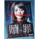 贖罪 DVD-BOX