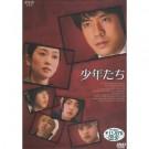 少年たち1+2+3 DVD-BOX 完全版