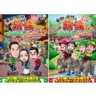 東野・岡村の旅猿SP 2016 プライベートでごめんなさい・・・タイの旅 ワクワク編・ハラハラ編 プレミアム完全版 2巻セット DVD-BOX