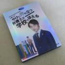 やけに弁の立つ弁護士が 学校でほえる DVD-BOX