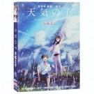 天気の子 DVD-BOX【初回生産限定】