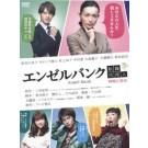 エンゼルバンク 転職代理人 DVD-BOX