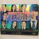 連続ドラマW 鉄の骨 (神木隆之介出演) DVD-BOX