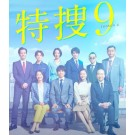 特捜9 season4 DVD-BOX