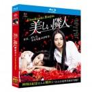 美しい隣人 (仲間由紀恵、檀れい、渡部篤郎出演) Blu-ray BOX