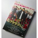 闇金ウシジマくん Season3 DVD-BOX