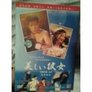 美しい彼女 DVD-BOX