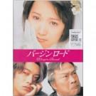 バージンロード (和久井映見、反町隆史出演) DVD BOX
