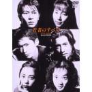 若者のすべて (萩原聖人、木村拓哉出演) DVD-BOX