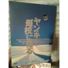 ヤンキー母校に帰る (竹野内豊、SAYAKA出演) DVD-BOX 初回限定生産