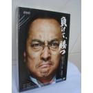 NHK DVD 負けて、勝つ ~戦後を創った男・吉田 茂~ DVD BOX