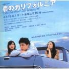 夢のカリフォルニア (堂本剛出演) DVD-BOX