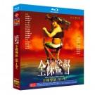 全裸監督 シーズン1 (山田孝之、満島真之介、森田望智出演) Blu-ray BOX