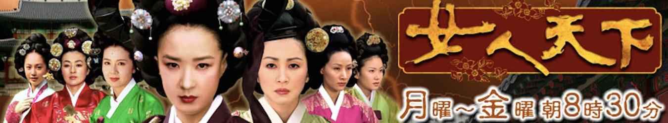 女人天下 DVD-BOX 1-9 全150話
